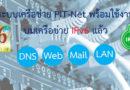เครื่องข่าย PIT-Net พร้อมใช้งานระบบเครือข่าย IPv6