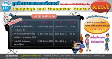 หลักสูตรอบรมคอมพิวเตอร์ สำหรับนักศึกษา ประจำปี 2560