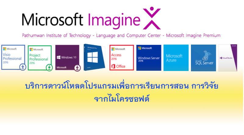 Microsoft Imagine X บริการโปรแกรมจากไมโครซอฟต์