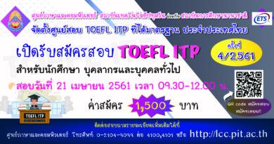 เปิดรับสมัครสอบ TOEFL ITP ครั้งที่ 4/2561