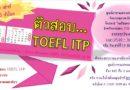 """หลักสูตร """"เตรียมความพร้อมสำหรับการสอบ TOEFL ITP"""""""