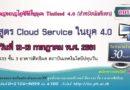 หลักสูตร Cloud Service ในยุค 4.0