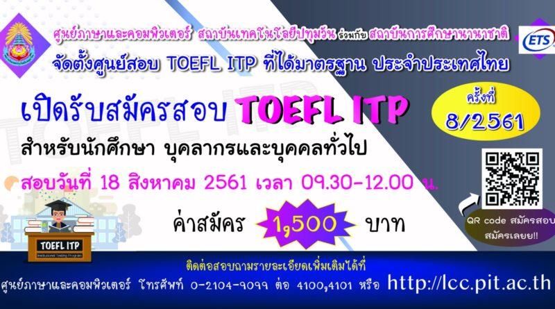 เปิดรับสมัครสอบ TOEFL ITP ครั้งที่ 8/2561