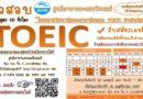 หลักสูตรฝึกอบรมติวสอบภาษาอังกฤษ TOEIC สำหรับนักศึกษา
