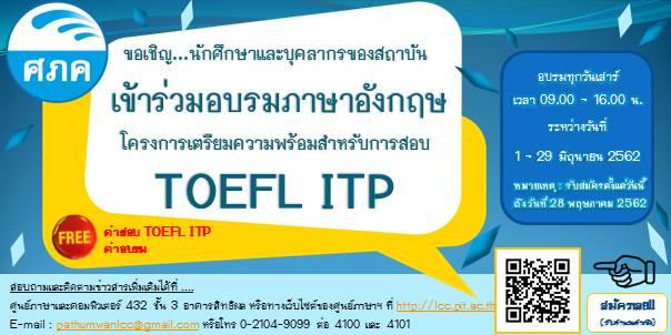 หลักสูตรอบรมภาษาอังกฤษเพื่อเตรียมความพร้อมสอบ TOEFL ITP