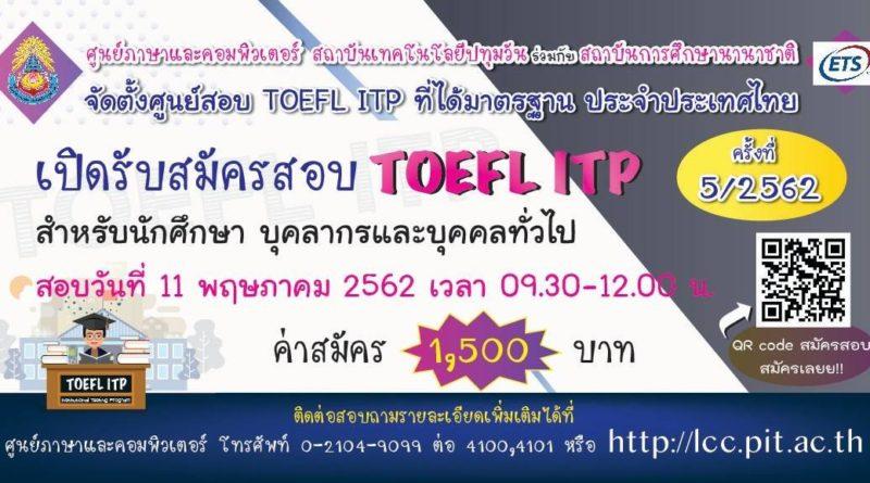 เปิดรับสมัครสอบ TOEFL ITP ประจำเดือน พ.ค./๒๕๖๒