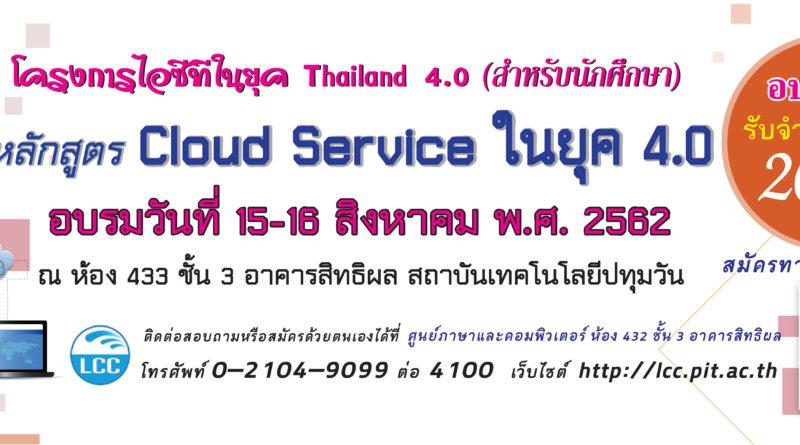 """หลักสูตรอบรม """"ไอซีทีในยุค Thailand 4.0"""" สำหรับนักศึกษา"""